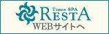 レスタWEBサイトへ